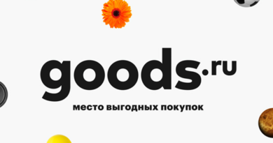 Goods запустил для своих покупателей мобильное приложение, работающее на платформах iOS и Android.