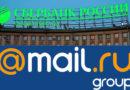 Сбербанк и Mail.ru Group