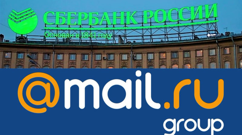 Сбербанк и Mail.ru Group