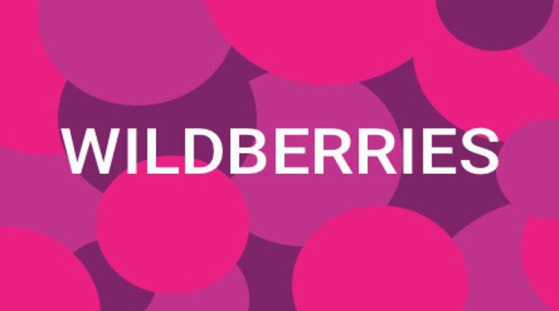 Wildberries, крупнейший интернет-ритейлер в России