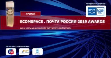 Участники рынка дистанционной торговли выбирают лучших при поддержке Почты РФ