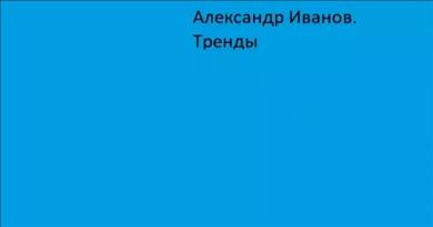 Александр Иванов. Тренды ecomhub