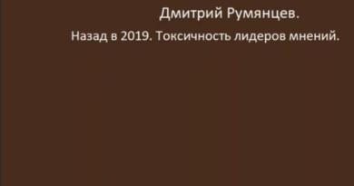 Дмитрий Румянцев «Назад в 2019. Группы в Facebook: новая надежда»