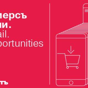 E-КоммерсЪ в России 2020. New retail. New opportunities, Москва