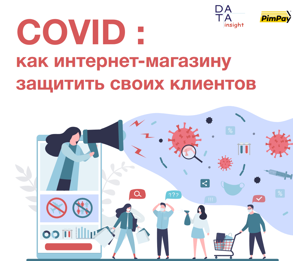 Data Insight коронавирус инфографика