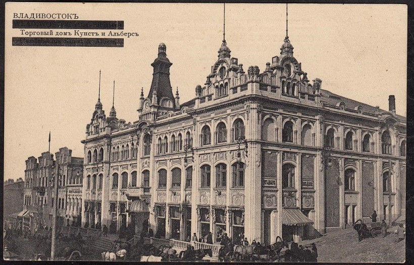 Кунст и Альберс во Владивостоке