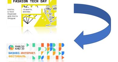 РИФ и КИБ 2020 Fashion Tech Day