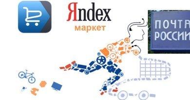 ЯндексюМаркет Почта России