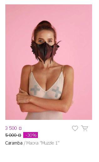 SEX goods Wildberries маска