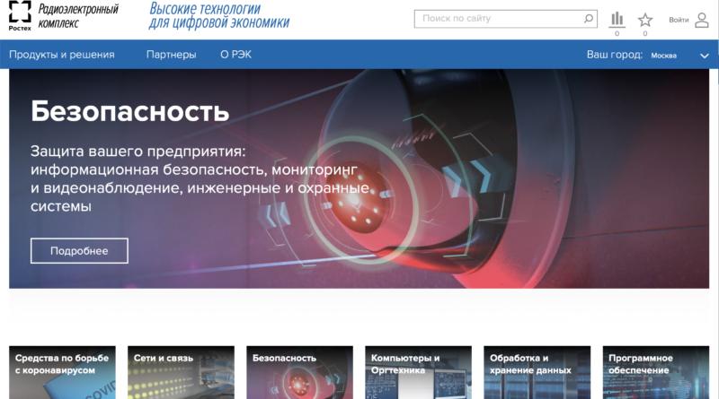 Ростех запустил маркетплейс радиоэлектроники