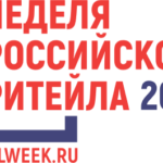 Неделя Российского Ритейла 2020