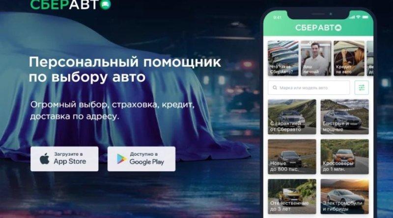 Сбербанк запустил автомобильный маркетплейс «СберАвто»