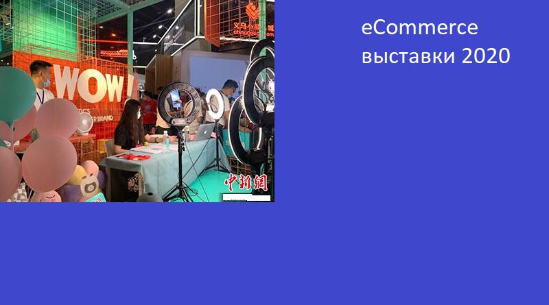 Выставка eCommerce в Иу 2020