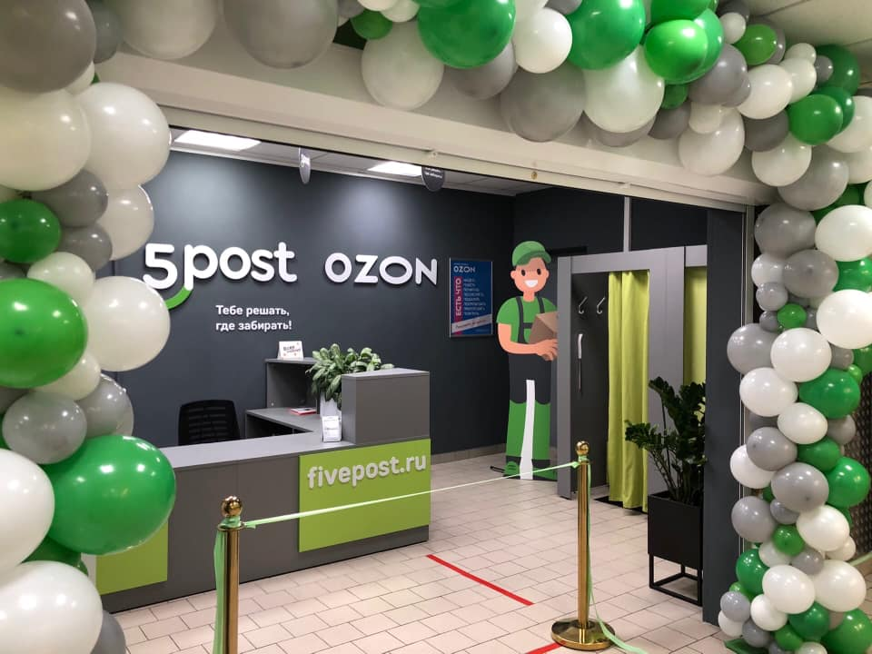 5post ozon 2