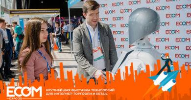 ECOM Expo'20 — крупнейшая выставка технологий для интернет-торговли и ритейла в России