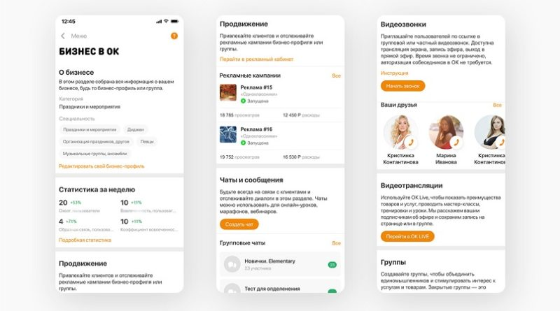 Продажи в Одноклассниках