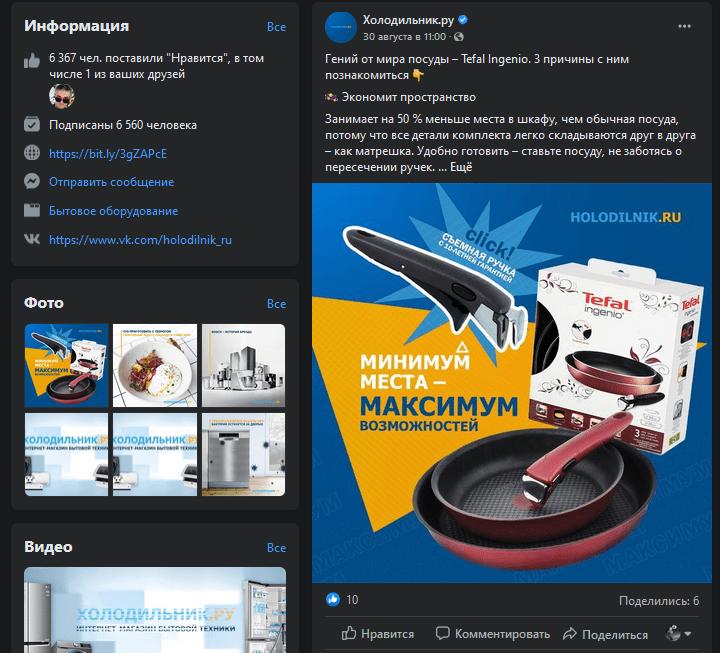 ХолодильникРу SMM