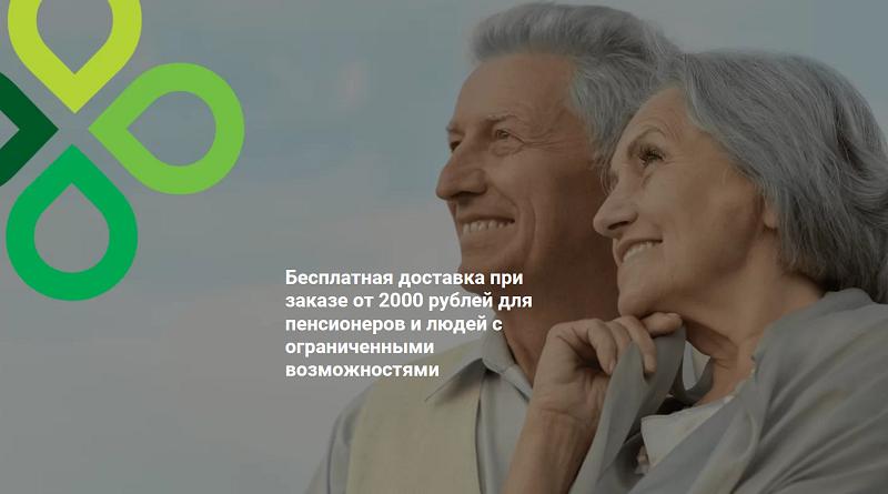 Перекрёсток пенсионерам