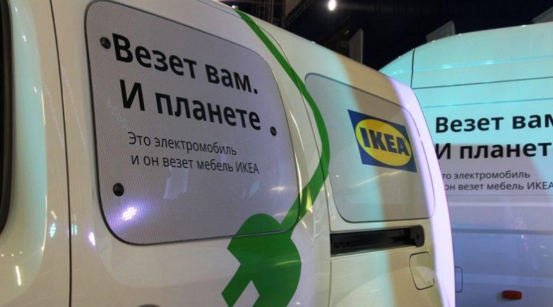IKEA электромобиль