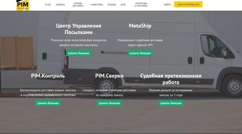 Pim Solutions
