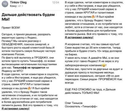 письмо Тинькова