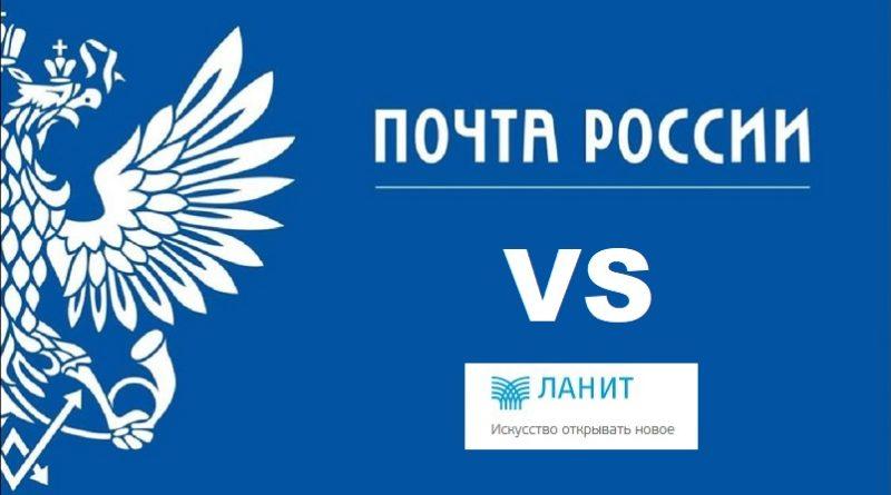 Почта России против Ланита