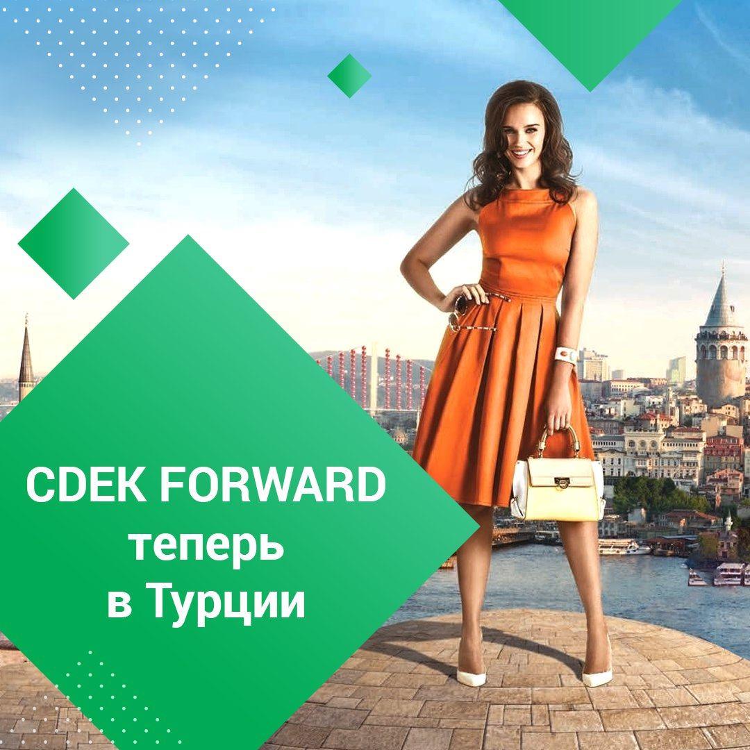 SDEK Forward Turk