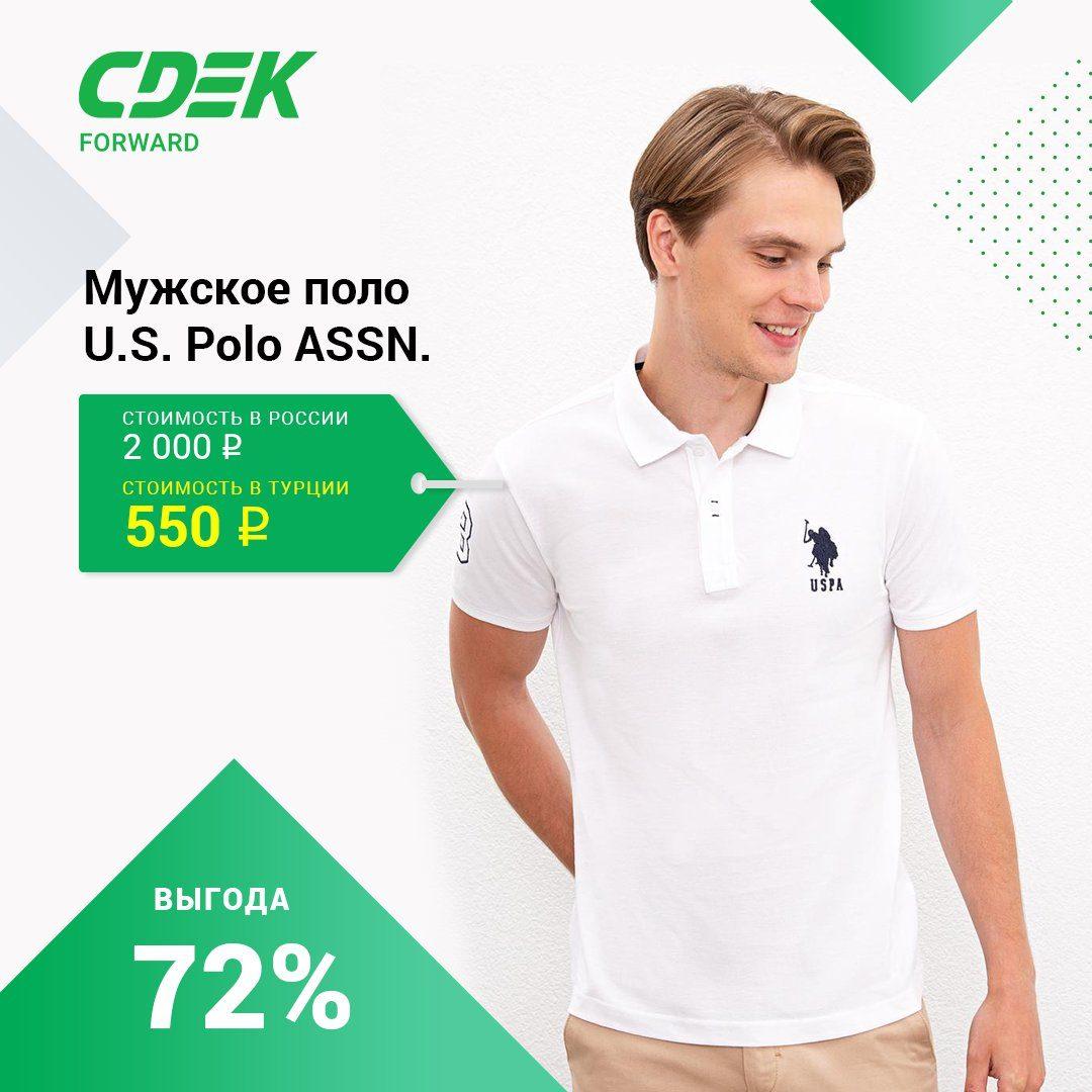 SDEK Forward Turk 2
