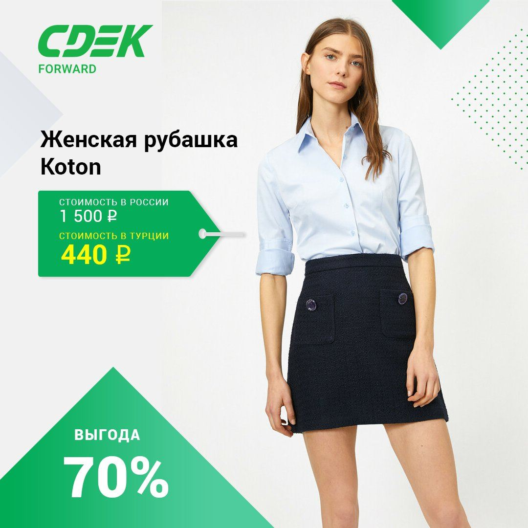 SDEK Forward Turk 3
