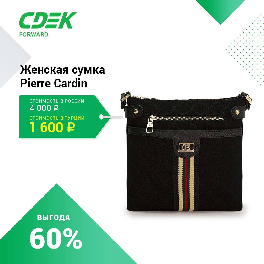 SDEK Forward Turk 4