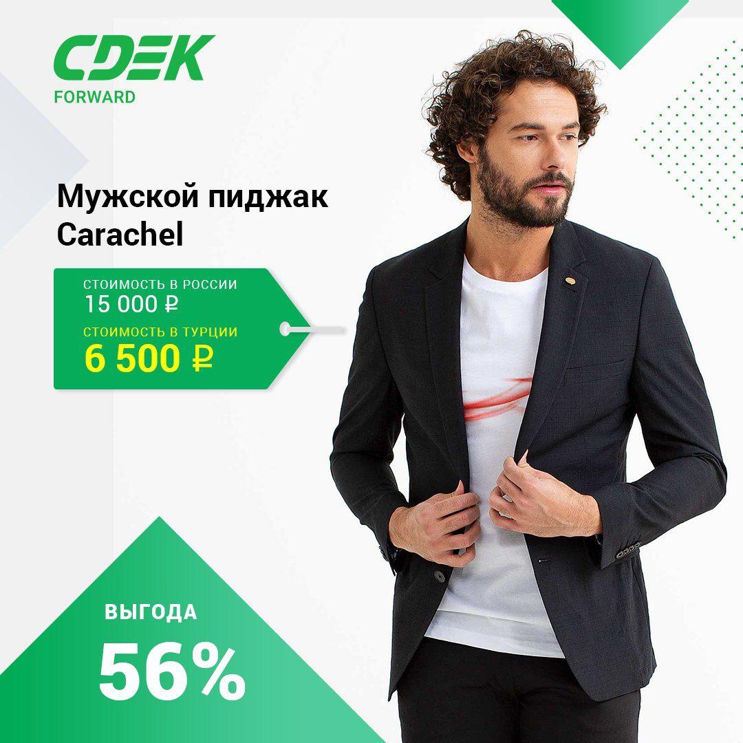 SDEK Forward Turk 5