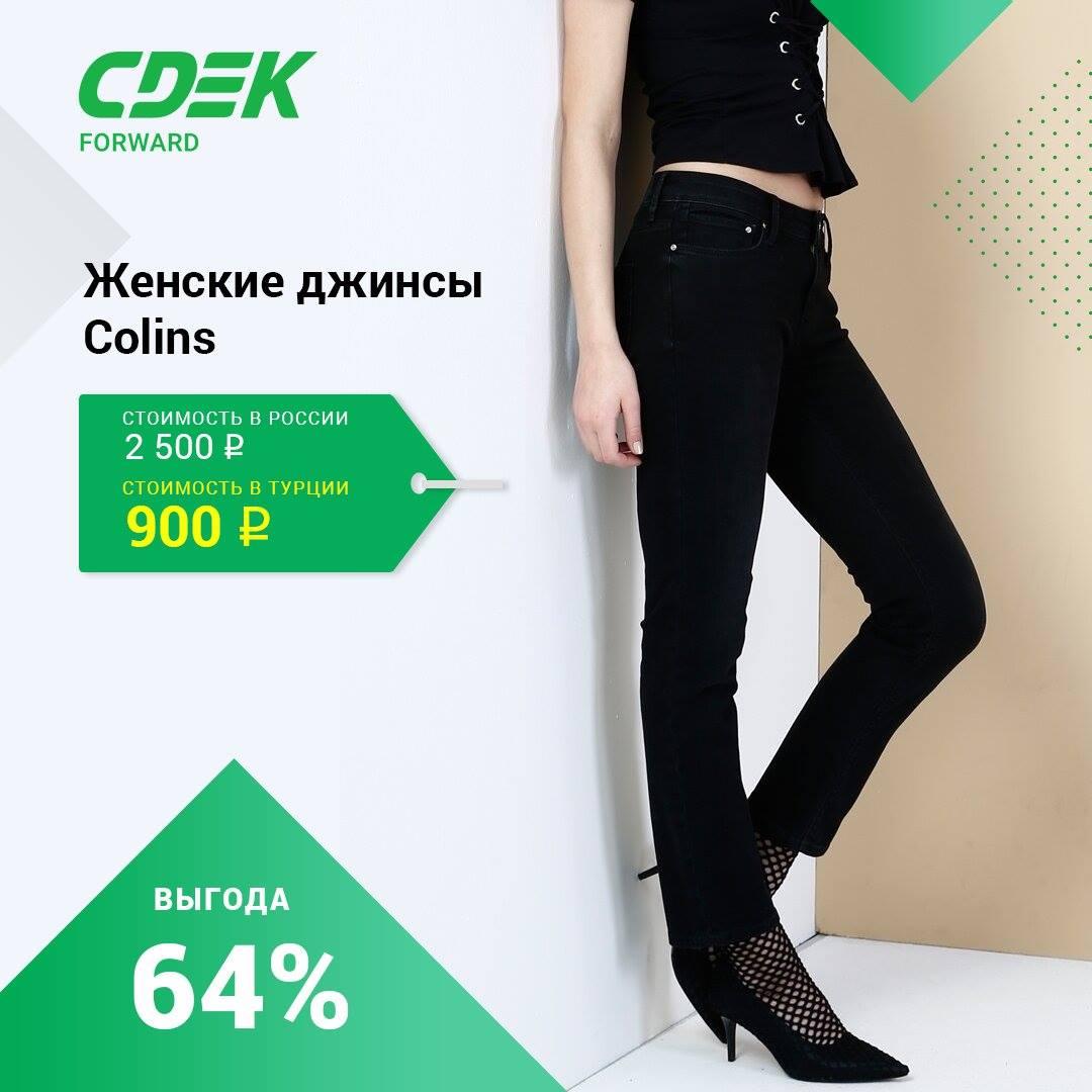 SDEK Forward Turk 8