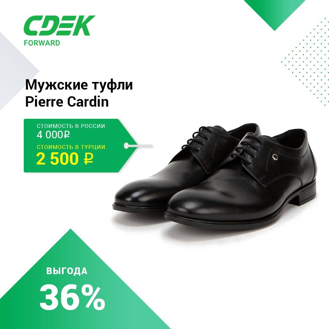 SDEK Forward Turk 9