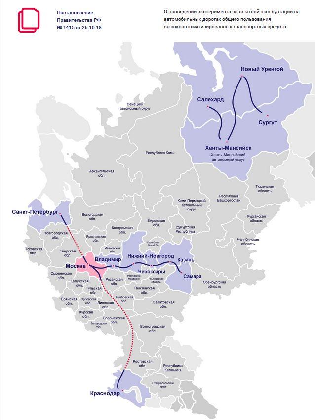Карта направлений для тестирования беспилотников