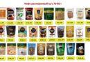Кофе цены_
