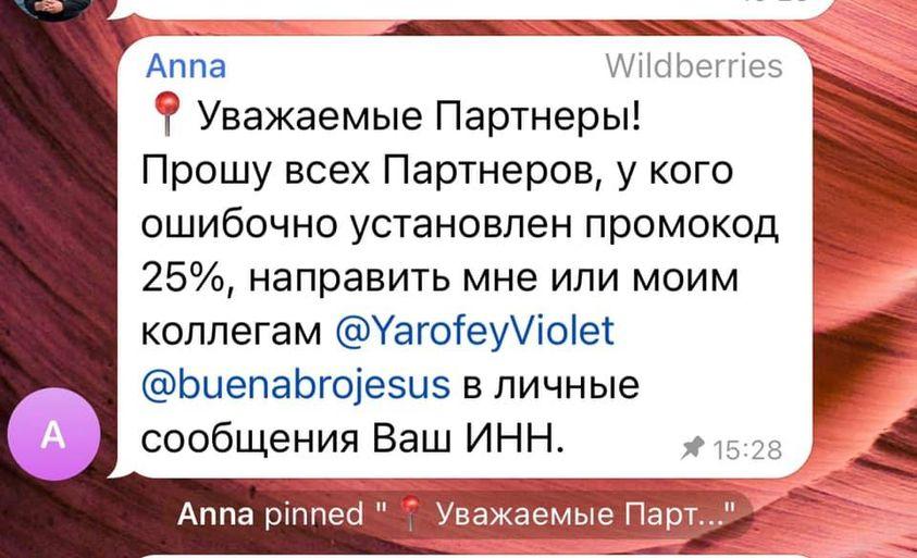 wildberries ПВЗ 25 процентов ответ