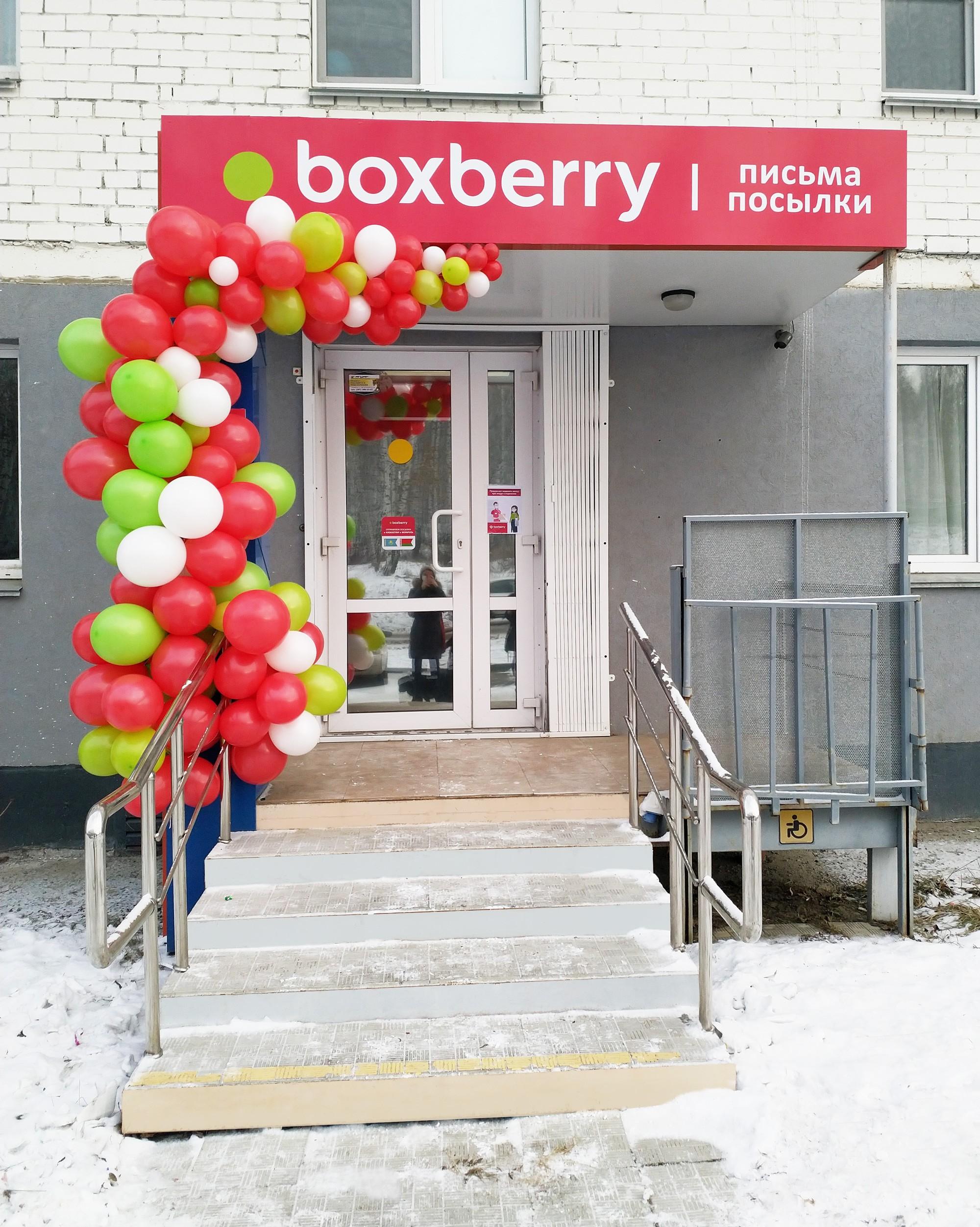 Boxberry_1
