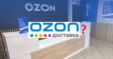 Ozon Доставка 2.2.3