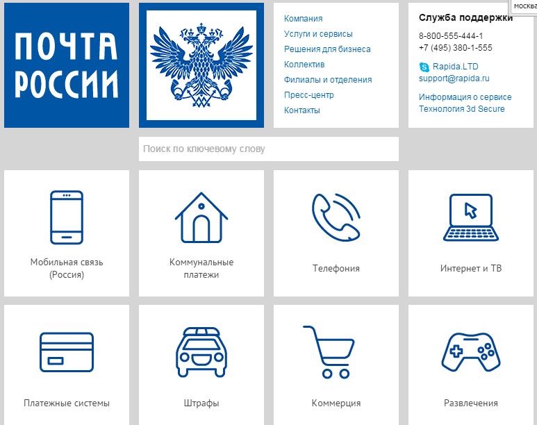 Рапида Почта приём карт