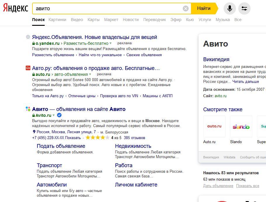 Яндекс.Объявления vs Avito