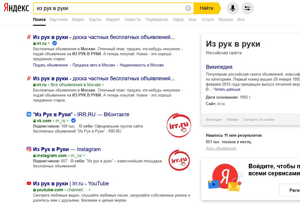 Яндекс.Объявления vs Из рук в руки