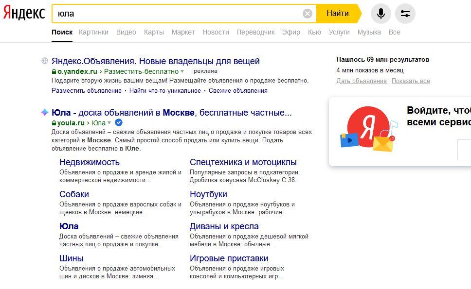 Яндекс.Объявления vs Юла 2