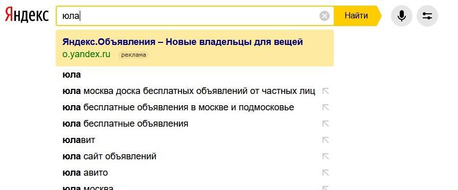 Яндекс.Объявления vs Юла