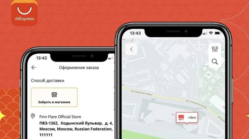 AliExpress Russia click&collect