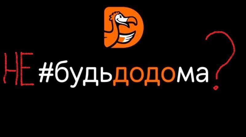 Додо_