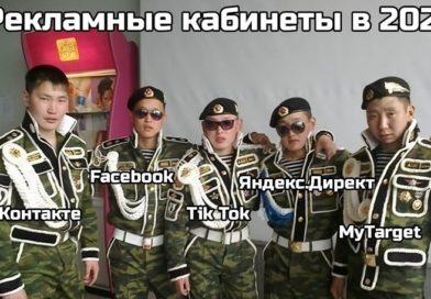 Румянцев Дмитрий Рекламные инструменты социальных сетей 2020 1_