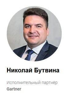 Бутвина Николай Gartner