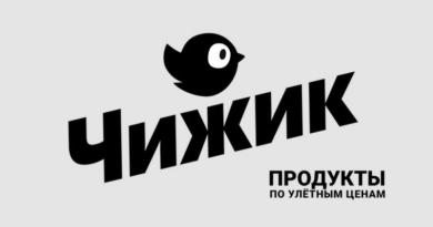 Чижик_чб_