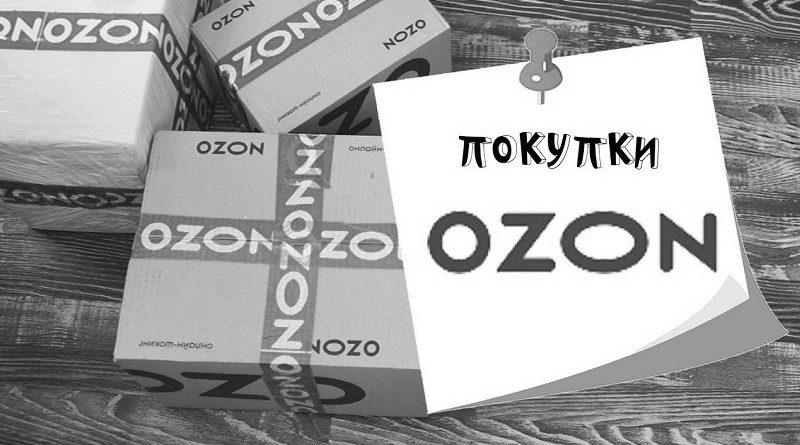 OZON покупки совместные_чб_