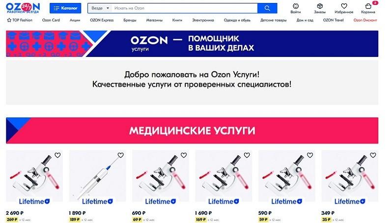 Озон Услуги_